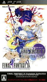 【中古】ファイナルファンタジーIV コンプリートコレクション −ファイナルファンタジー4&ジ・アフターイヤーズ−ソフト:PSPソフト/ロールプレイング・ゲーム