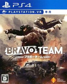 【中古】Bravo Team(ブラボーチーム)(VR専用)ソフト:プレイステーション4ソフト/シューティング・ゲーム