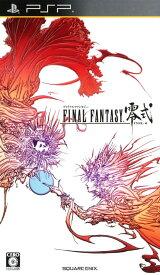 【中古】ファイナルファンタジー 零式ソフト:PSPソフト/ハンティングアクション・ゲーム