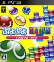 【中古】ぷよぷよテトリス スペシャルプライスソフト:プレイステーション3ソフト/パズル・ゲーム