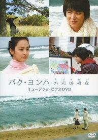 【中古】初限)パク・ヨンハ/カジマセヨ 【DVD】/パク・ヨンハDVD/映像その他音楽