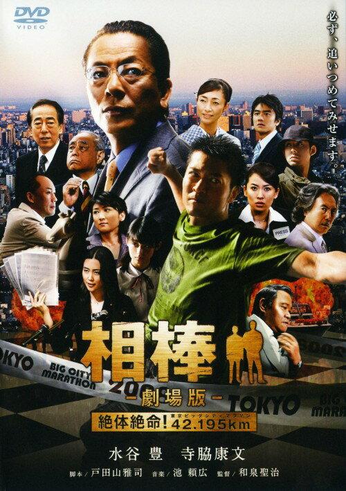【中古】相棒 劇場版 絶体絶命!42.195km 東京ビッグシティマラソン/水谷豊DVD/邦画アクション