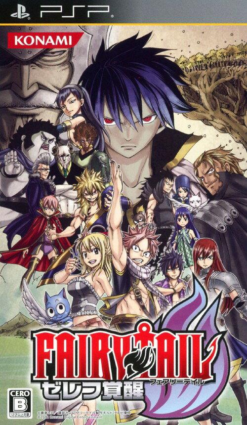 【SOY受賞】【中古】FAIRY TAIL ゼレフ覚醒ソフト:PSPソフト/マンガアニメ・ゲーム
