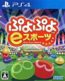 【中古】ぷよぷよeスポーツソフト:プレイステーション4ソフト/パズル・ゲーム