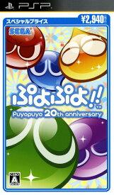 【中古】ぷよぷよ!! スペシャルプライスソフト:PSPソフト/パズル・ゲーム