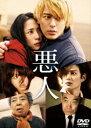 【中古】悪人 スタンダード・エディション/妻夫木聡DVD/邦画ドラマ