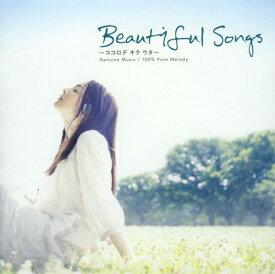 【中古】Beautiful Songs〜ココロデ キク ウタ〜VOL.2/オムニバスCDアルバム/洋楽