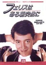 【中古】フェリスはある朝突然に 【DVD】/マシュー・ブロデリックDVD/洋画青春・スポーツ