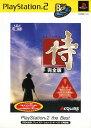 【中古】侍 〜SAMURAI〜 完全版 PlayStation2 the Bestソフト:プレイステーション2ソフト/アクション・ゲーム