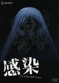 【中古】感染 プレミアム・エディション 【DVD】/佐藤浩市DVD/邦画ホラー