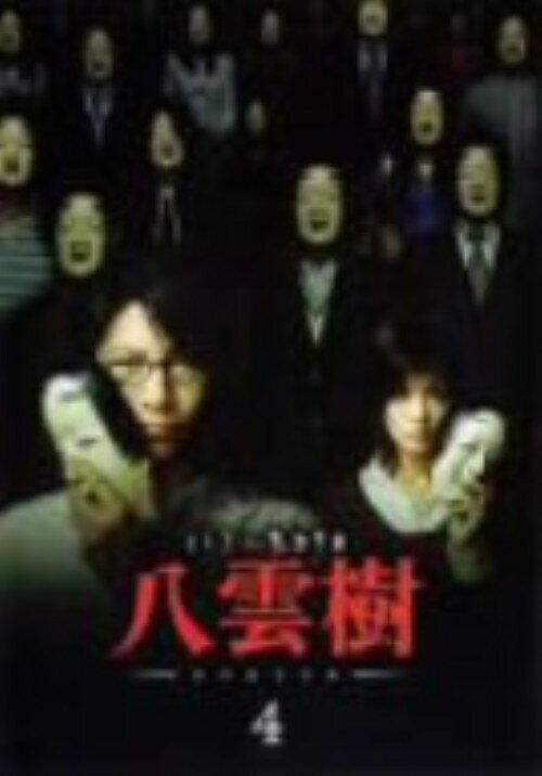 【中古】ミステリー民俗学者 八雲樹 4/及川光博DVD/邦画TV