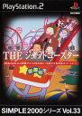 【中古】THE ジェットコースター 〜遊園地をつくろう!〜 SIMPLE2000シリーズ Vol.33ソフト:プレイステーション2ソフト/シミュレーション・ゲー...
