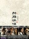 【中古】1.神狭侶 BOX 【DVD】/ホァン・シャオミンDVD/洋画カンフー・アジアアクション