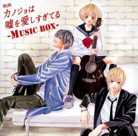 【新品】映画 カノジョは嘘を愛しすぎてる〜MUSIC BOX〜/オムニバスCDアルバム/邦楽