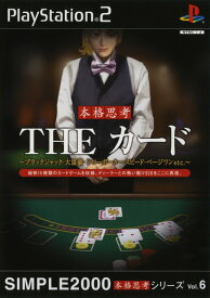 【中古】THE カード 〜ブラックジャック・大富豪・ドローポーカー・スピード・ページワンetc.〜 SIMPLE2000本格思考シリーズ Vol.6ソフト:プレイステーション2ソフト/テーブル・ゲーム