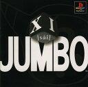 【中古】XI[sai]JUNBOソフト:プレイステーションソフト/パズル・ゲーム
