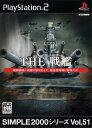 【中古】THE 戦艦 SIMPLE2000シリーズ Vol.51ソフト:プレイステーション2ソフト/アクション・ゲーム