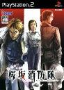 【中古】桜坂消防隊ソフト:プレイステーション2ソフト/アクション・ゲーム