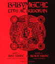 【中古】BABYMETAL/LIVE AT BUDOKAN 〜RED NIGHT&BLACK NIGHT APOCALYPSE〜/BABYMETALブルーレイ/...