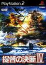 【中古】提督の決断4 KOEI The Bestソフト:プレイステーション2ソフト/シミュレーション・ゲーム