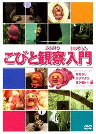 【中古】こびと観察入門 モモジリ クサマダラ モクモドキ編 【DVD】DVD/OVA