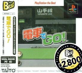 【中古】電車でGO! PlayStation the Bestソフト:プレイステーションソフト/シミュレーション・ゲーム