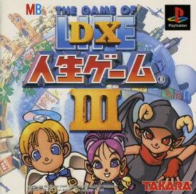 【中古】DX人生ゲーム3ソフト:プレイステーションソフト/テーブル・ゲーム