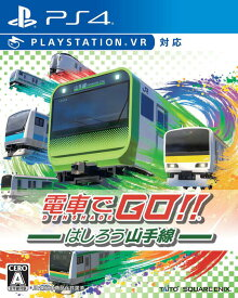 【中古】電車でGO!! はしろう山手線ソフト:プレイステーション4ソフト/シミュレーション・ゲーム