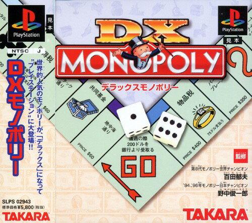 【SOY受賞】【中古】DXモノポリーソフト:プレイステーションソフト/テーブル・ゲーム