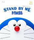 【中古】STAND BY ME ドラえもん/水田わさびブルーレイ/キッズ