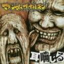 【中古】耳噛じる/マキシマム・ザ・ホルモンCDアルバム/邦楽パンク/ラウド