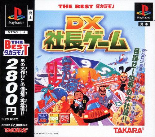 【中古】DX社長ゲーム THE BEST タカラモノソフト:プレイステーションソフト/テーブル・ゲーム