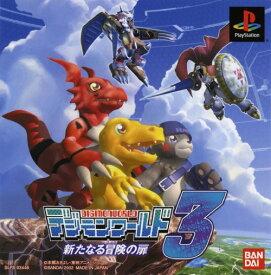 【中古】デジモンワールド3 新たなる冒険の扉ソフト:プレイステーションソフト/シミュレーション・ゲーム