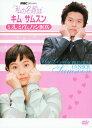 【中古】私の名前はキム・サムスン 公式プレミアムファンBOX 【DVD】/キム・ソナDVD/韓流・華流
