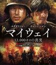 【中古】初限)マイウェイ 12,000キロの真実 BD&DVDセット 【ブルーレイ】/チャン・ドンゴンブルーレイ/洋画戦争