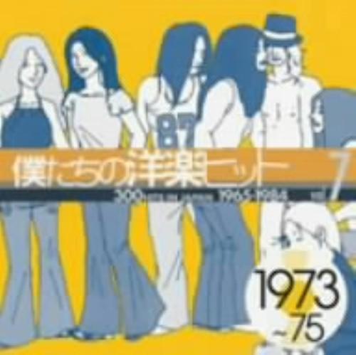 【中古】僕たちの洋楽ヒットVol.7(1973−75)/オムニバス