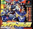 【中古】新世代ロボット戦記 ブレイブサーガ ブレイブチャージボックス (初回版)ソフト:プレイステーションソフト/シミュレーション・ゲーム