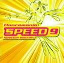 【中古】ダンスマニア・スピード 9/オムニバスCDアルバム/洋楽クラブ/テクノ
