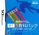 【中古】得点力学習DS 中1・5教科パック (2012年度版)ソフト:ニンテンドーDSソフト/脳トレ学習・ゲーム