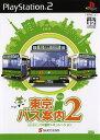 【中古】東京バス案内2ソフト:プレイステーション2ソフト/シミュレーション・ゲーム