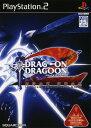 【中古】ドラッグ オン ドラグーン2 −封印の紅、背徳の黒−ソフト:プレイステーション2ソフト/ロールプレイング・ゲ…