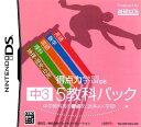 【中古】得点力学習DS 中3・5教科パック (2012年度版)ソフト:ニンテンドーDSソフト/脳トレ学習・ゲーム