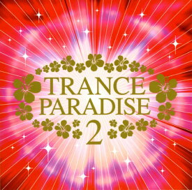 【中古】トランス・パラダイス 2/オムニバスCDアルバム/洋楽クラブ/テクノ