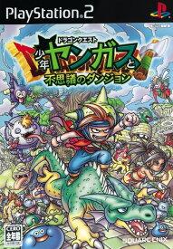 【中古】ドラゴンクエスト 少年ヤンガスと不思議のダンジョンソフト:プレイステーション2ソフト/ロールプレイング・ゲーム