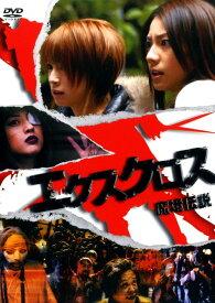 【中古】エクスクロス 魔境伝説 【DVD】/松下奈緒DVD/邦画ホラー