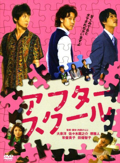 【中古】アフタースクール/大泉洋DVD/邦画コメディ