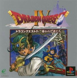 【中古】ドラゴンクエストIV 導かれし者たちソフト:プレイステーションソフト/ロールプレイング・ゲーム