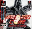 【中古】ARMORED CORE MASTER OF ARENAソフト:プレイステーションソフト/シミュレーション・ゲーム