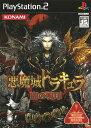 【中古】悪魔城ドラキュラ 闇の呪印ソフト:プレイステーション2ソフト/アクション・ゲーム