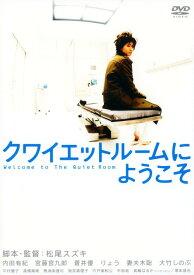 【中古】クワイエットルームにようこそ 特別版 【DVD】/内田有紀DVD/邦画コメディ